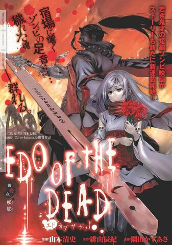 File:Edo of the Dead(Volume 1 Cover).jpg