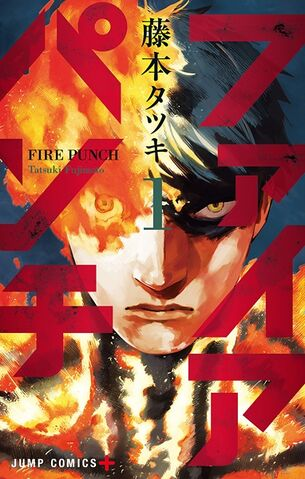 File:Fire Punch.jpg