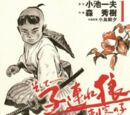 More Lone Wolf and Cub: Eyes of the Child