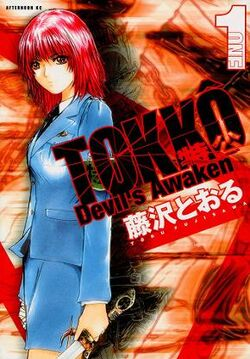 Tokko(Volume 1 Cover)