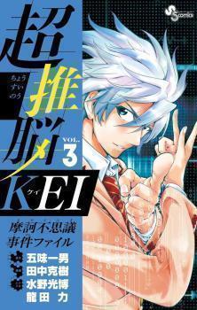 File:Chousuinou Kei - Makafushigi Jiken File.jpg