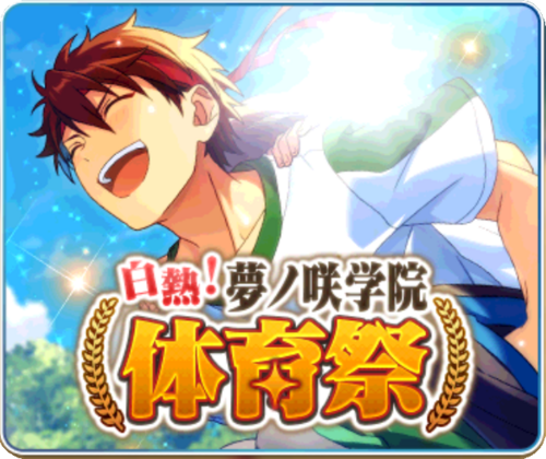 Burning Up! Yumenosaki Academy Sports Festival
