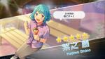 (Cherubic Eyes) Hajime Shino Scout CG