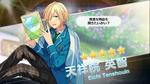 (Hatter's Temptation) Eichi Tenshouin Scout CG