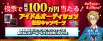 Makoto Yuuki Idol Audition 3 Ticket