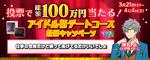 Izumi Sena Idol Audition 2 ticket