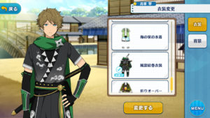 Midori Takamine Scroll of the Elements Outfit