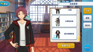 Mao Isara Setsubun Training Wear Outfit