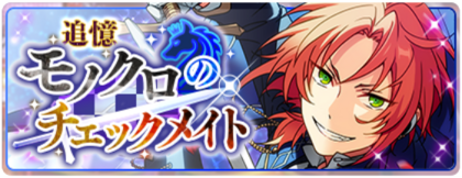 Reminiscence*Monochrome Checkmate Banner