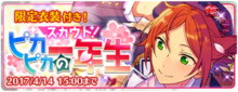 Shiny First Years Banner