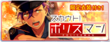 Police Man Scout Banner