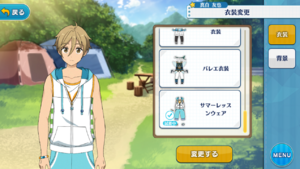 Tomoya Mashiro Summer Lesson Outfit