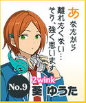 Yuuta Aoi Idol Audition 1 button