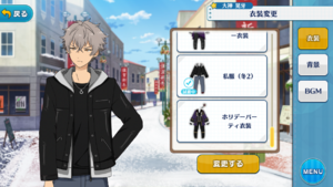 Koga Oogami Casual (Winter) 2 Outfit