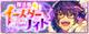 Revival Festival☆Easter Night Banner
