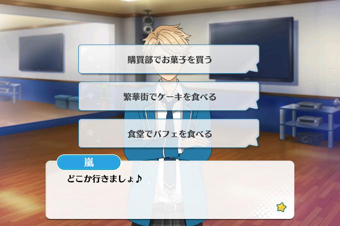 Arashi Narukami mini event lesson room