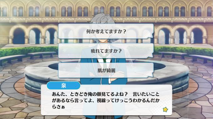 Izumi Sena mini event fountain