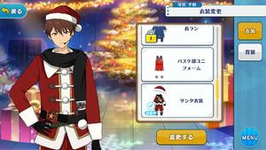 Chiaki Morisawa Santa Uniform Outfit
