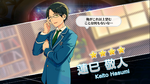 (Commander's Handling) Keito Hasumi Scout CG