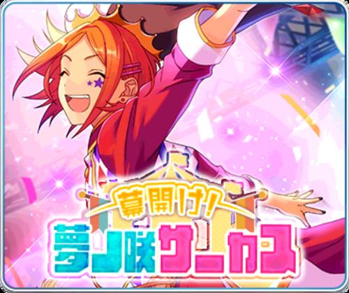 Lift the Curtains! Yumenosaki Circus