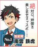 Tetora Nagumo Idol Audition 2 Button Previous