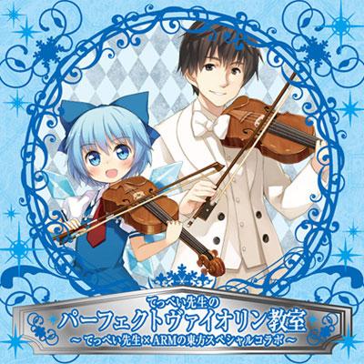 File:Teppei sensei no perfect violin class.jpg