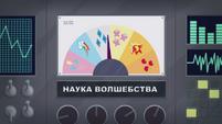 Friendship Games Short 1 Title - Russian