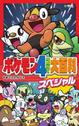 Manga 4Koma Encyclopedia generacion V.png