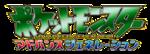 Logo Serie Advanced Generation