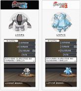 Imagen web japonesa Regice Registeel