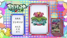 EP902 Pokémon Quiz.png