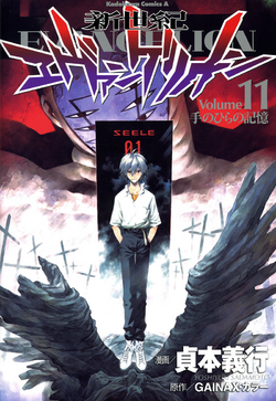 Manga Book 11 (Issue 01) Cover