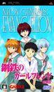 Cover - Neon Genesis Evangelion Girlfriend of Steel (PSP)