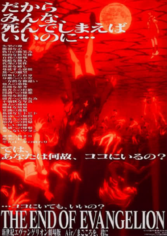 File:End of Evangelion Poster.png