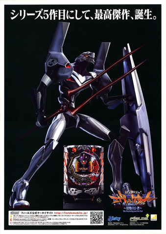 File:Evangelion Pachinko Machine Promotional Poster.png