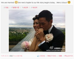 Aimee weibo marriage