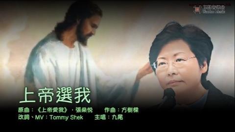 【膠登音樂台】《上帝選我》(原曲:《上帝愛我》;主唱:九尾)