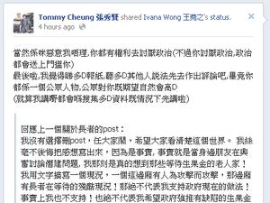 Ivana wong fb tommy cheung response