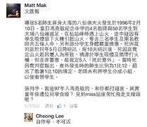 Pat Sin Leng wildfire fb matt mak 02