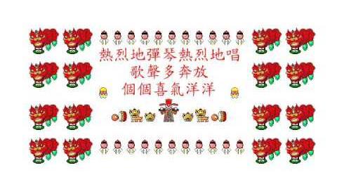 徐小鳳 - 喜氣洋洋 ( 高登新年 Icon 版 )