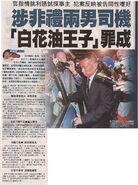 福仔~文匯報2008-04-19