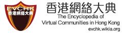 香港網絡大典