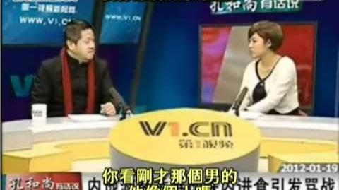 孔慶東 香港人是狗! 欠抽! 字幕版