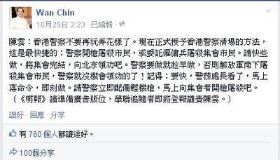 Chinwanpolicebloodyclear