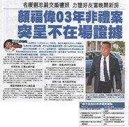 福仔~文匯報2008-04-12