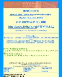 20020925 HKiTalk1.png