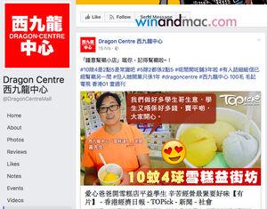 Dragon-centre-ice-cream