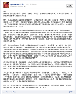 Ivana wong fb response2