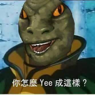 檔案:你怎麼Yee成這樣?.jpg