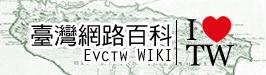 檔案:Evctw.jpg.png